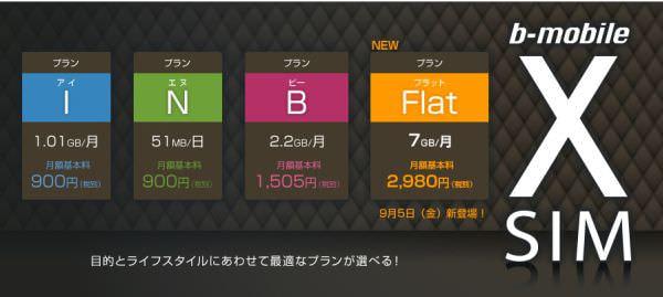 日本通信、携帯事業者の「値上げ」に対抗する大容量 SIM を発表