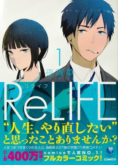 人気作品「ReLIFE」の紙版を出版