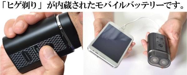 ひげ剃りはダブルクリックで!スマホも充電できる「ひげそり内蔵モバイルバッテリー」