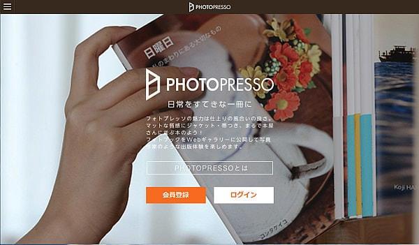 自慢の写真で交流--キヤノンがフォトブックサービスのソーシャル機能を強化