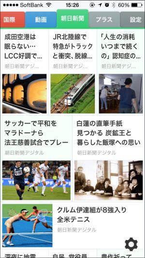 スマートニュースと朝日が提携、4大全国紙専用チャンネルが SmartNews に揃う