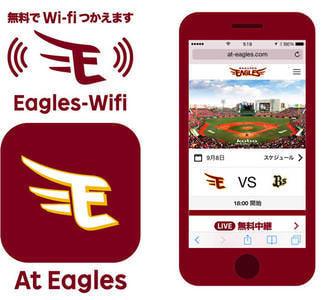Eagles-Wifi に接続すると専用サイトが利用できる