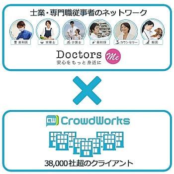 Doctors Me とクラウドワークスが連携--医師や歯科医とのマッチングを実現