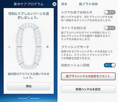 電動歯ブラシ本体の設定をカスタマイズできる