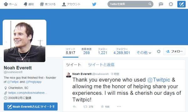 ユーザーへの感謝を Twitter に投稿する皮肉な状況 (出典:Everett 氏の Twitter アカウント)