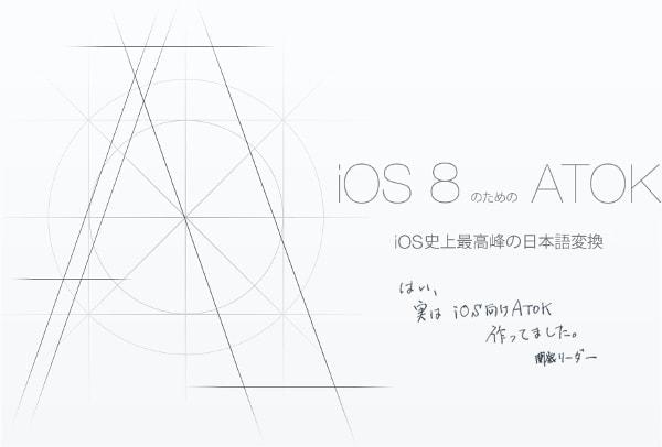 iPhone 向け「ATOK」の公式サイトが登場 -- IME 戦争の先ぶれか