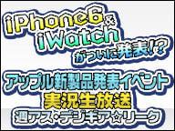 「iPhone 6」「iWatch」が登場するかも、ニコ生が Apple の発表会を生中継