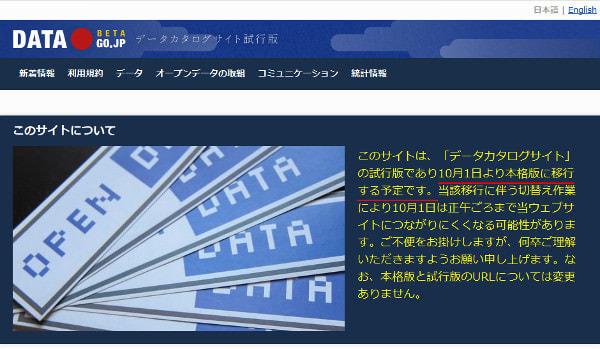 政府のデータを一括検索・入手できるカタログサイト「DATA.GO.JP」正式版が開始