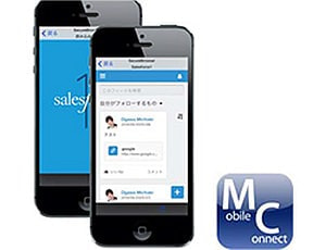「Salesforce over VPN」でモバイル端末接続機能の提供開始