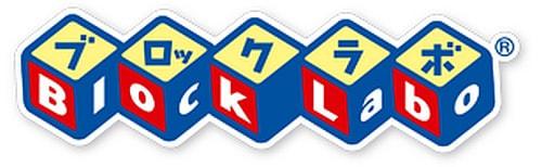 日立、ブロック玩具 BlockLabo「おおきなパン工場とすてきなおうちブロックバケツ」の開発に協力