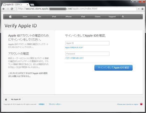 トレンドマイクロ、Apple ID 詐取を目的とした「フィッシングサイト構築キット」を確認
