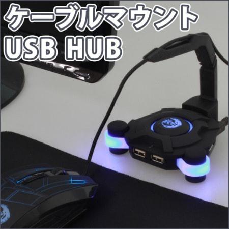 マウス操作を快適にするサソリ型 USB ハブ付きケーブルマウント