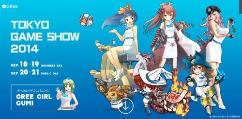 グリー 東京ゲームショウ2014特設サイト