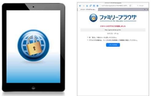 ALSI、家庭向けフィルタリングアプリをバージョンアップ-- iPad シリーズに対応し、保護者の設定機能を拡張