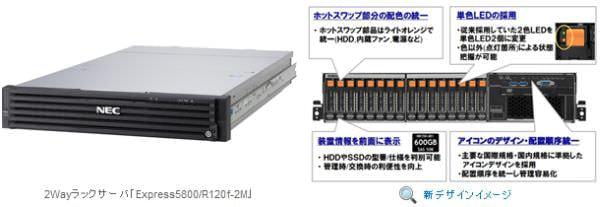 NEC、I/O 性能向上の IA サーバー「Express5800 シリーズ」5機種を発売