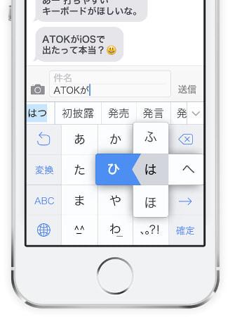 iPhone での入力イメージ(提供:ジャストシステム)