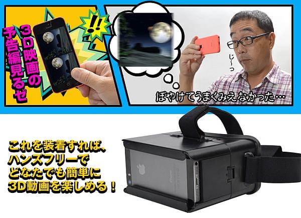誰でも自宅で 3D 映像体験が!「スマホ DE ヴァーチャル 3D ゴーグル」発売