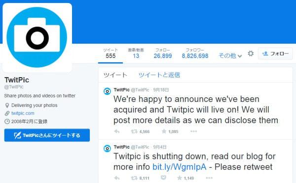 Twitter 連携の画像共有サービス「Twitpic」、買収でサービス継続を表明、詳細は不明