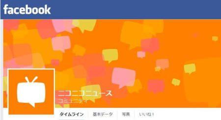 ニコニコニュースが公式 Facebook ページを開設