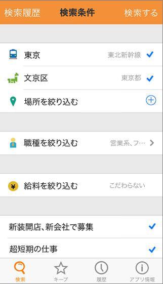 ニフティがアルバイト情報検索アプリ iOS 版を配布、「@nifty アルバイト」連携6サイトを横断検索する