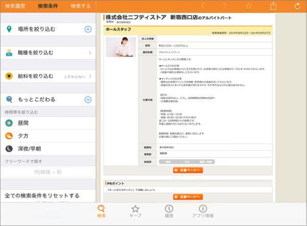 検索条件入力画面(iPad 画面イメージ)