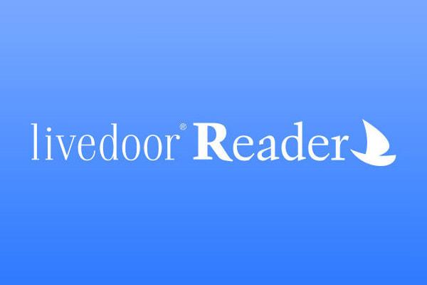 終了する「livedoor Reader(ライブドアリーダ)」開発者、「feedly(フィードリー)」を爆推し