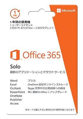 Office 365 Solo パッケージ画像
