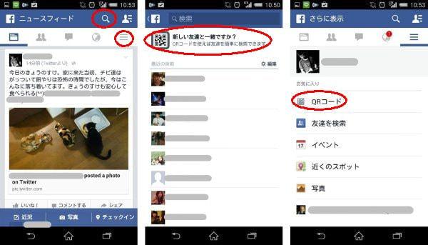 マイ QR コードはスマホ用アプリのメイン画面(左)の 「検索バー」(中)または「ナビゲーションバー」(右)から利用