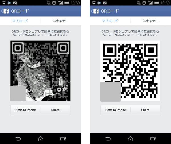 左:新たに作れるようになったプロフィール写真付き マイ QR コード 右:従来からの写真なしマイ QR コード