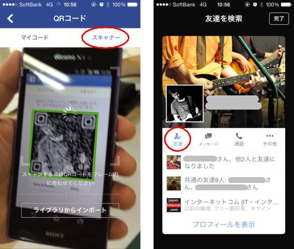 左:マイ QR コードはスマホ用アプリのスキャナーで読み取れる (Android スマホで表示し、iPhone で読み取る例) 右:表示される「友達カード」 (まだ友達になっていない人のカードを表示した場合、赤で囲った「友達」の部分が「友だちになる」となっていて、友達申請できる)