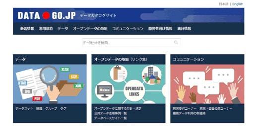 内閣官房データカタログ「DATA.GO.JP」、日立「オープンデータソリューション」を活用して稼働開始