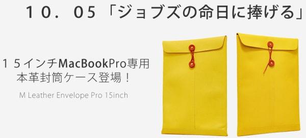 M LEATHER、ジョブズの命日に MacBook プレゼンを再現した「本革封筒ケース」MacBook Pro用を発売