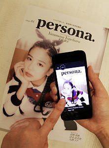 新創刊「persona.」(ペルソナ)