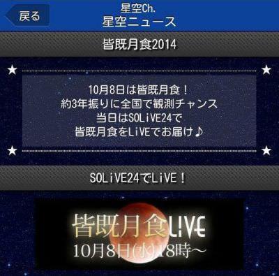 10月8日の皆既月食は広い地域で見られそう、「SOLiVE24」「YouTube」「ニコ生」で生中継