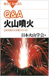 講談社、火山を解説する電子書籍「Q&A 火山噴火」を無料公開--御嶽山噴火を受け