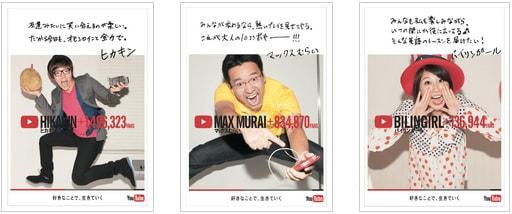 YouTube クリエイターのバイリンガールちか、HIKAKIN(ヒカキン)、マックスむらい