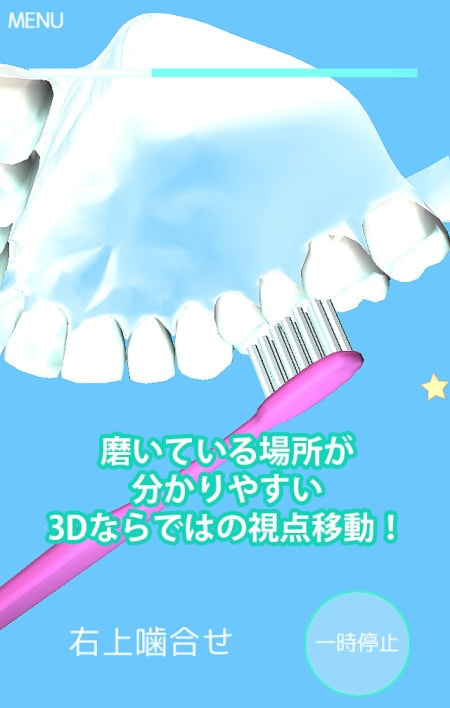 歯科医が娘のためにつくった歯磨きハウツーアプリ「歯磨き貯金」