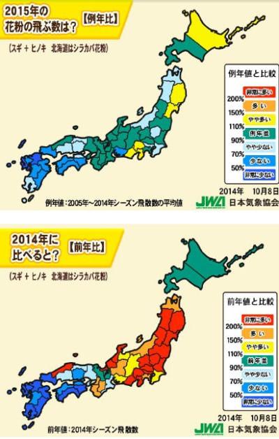 前年に比べると東京や大阪は1.5倍以上に!―2015年春の花粉飛散予測(第1報)