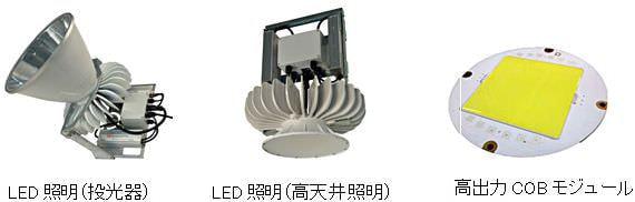 開発した LED 照明及び COB モジュール