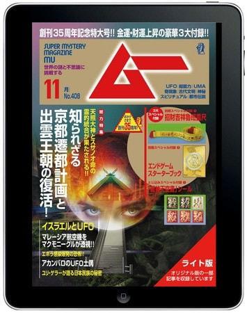 """学研、""""謎""""に迫る月刊誌「ムー」の一部記事を電子版として販売開始"""