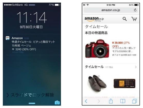 「Amazon アプリ」、新機能「タイムセール通知」でお得情報をプッシュ配信