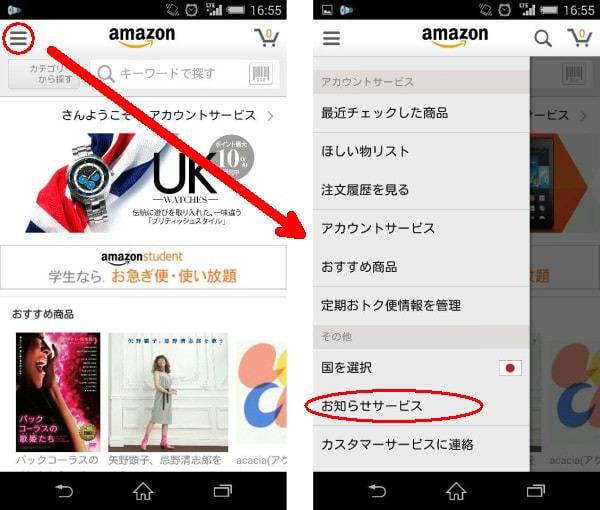 タイムセール通知を受け取る設定 (左)画面左上のボタンをタップ (右)表示されたメニューから「お知らせサービス」を選択