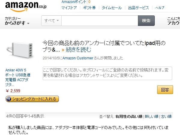 Amazon.co.jp、ユーザー同士が情報交換する「Q&A」機能を導入