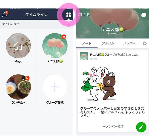 LINE、最新版アプリでグループが使いやすく