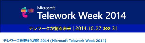 政府推奨のテレワークは浸透しているのか―日本マイクソフトが推奨強化週間を実施