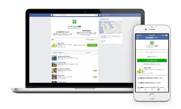 Facebook、災害時に安否を共有できる機能を全世界に公開-- 開発背景には東日本大震災