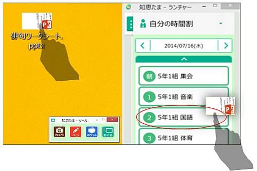 富士通が「明日の学びプロジェクト」を開始、児童1人に1台情報端末を