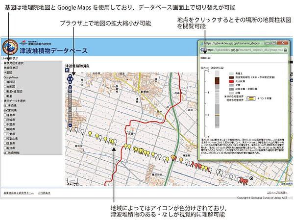 産総研が「津波堆積物データベース」を公開