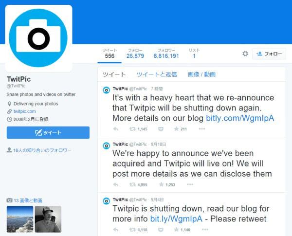 「やっぱり、Twitpic やめるってよ」、Twitter 連携の画像共有サービスが10月25日で終了
