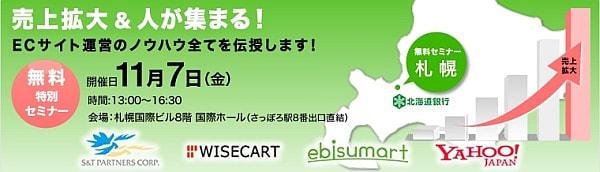 EC サイトのノウハウを伝授--スマートリンクネットワークが札幌で無料セミナー